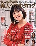大人のための美人ヘアカタログ 2012秋冬号 (e-MOOK) [大型本] / 宝島社 (刊)