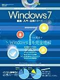 Windows7乗換×入門×活用のすべて (100%ムックシリーズ)