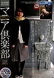 マニア倶楽部 2012年 07月号 [雑誌]