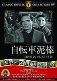 自転車泥棒 [DVD]