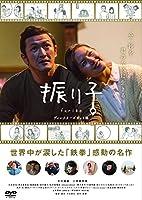 振り子 (2014)