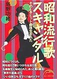 昭和流行歌スキャンダル (新人物文庫)