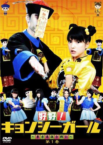 好好! キョンシーガール~東京電視台戦記~1 [DVD]