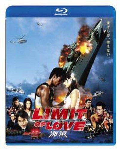 LIMIT OF LOVE 海猿 [Blu-ray]