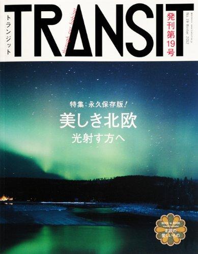 TRANSIT(トランジット)19号  美しき北欧の光射す方へ (講談社 Mook(J))