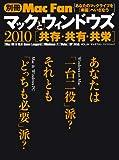 別冊Mac Fan マックとウィンドウズ 2010 [共存・共有・共栄] (マイコミムック) (MYCOMムック 別冊Mac Fan VOL. 4)