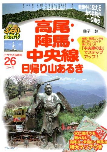 高尾・陣馬・中央線日帰り山あるき (ブルーガイド ぶらり山散歩)