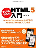 アプリを作ろう!  HTML5入門 ―― HTML5+CSS3+JavaScriptで学ぶAndroid/iPhoneアプリ作成