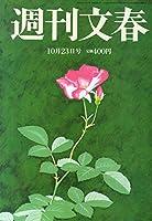 週刊文春 2014年 10/23号