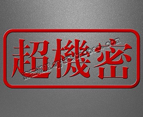 Iphone スマホケース デコレーション シール 超機密 レッド