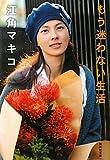 もう迷わない生活 (集英社文庫) [文庫] / 江角 マキコ (著); 集英社 (刊)