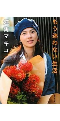 江角マキコのママ友騒動のきっかけは長嶋一茂妻のまるで魔女狩りのような「粛正」だった?
