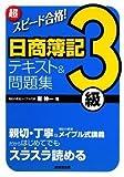 超スピード合格!日商簿記3級テキスト&問題集