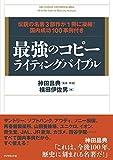 最強のコピーライティングバイブル伝説の名著3部作が1冊に凝縮