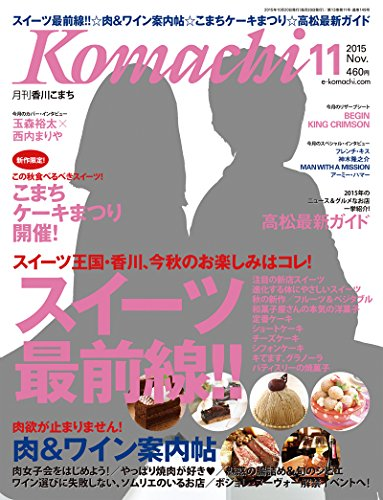 香川こまち(2015年11月号)