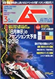 ムー 2012年 03月号 [雑誌]