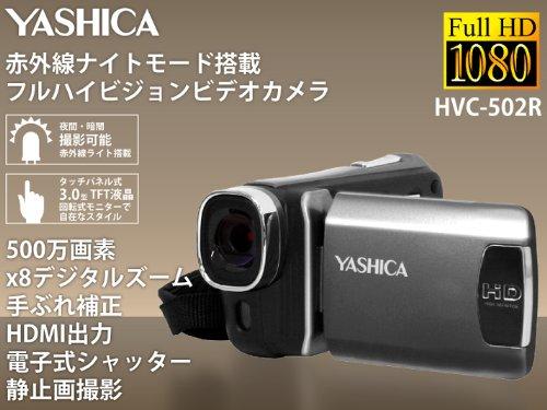 YASHICA 赤外線対応 HDビデオカメラ HVC-502R