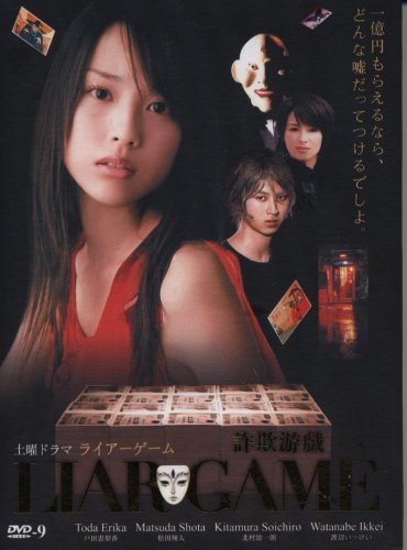 Japanese Drama - LIAR GAME - w/ English Subtitle