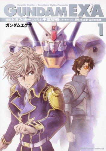 GUNDAM EXA (1) (角川コミックス・エース 97-21)