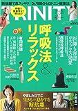 TRINITY vol.47 (東京カレンダーMOOKS)