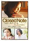 クローズド・ノート スタンダード・エディション [DVD] -