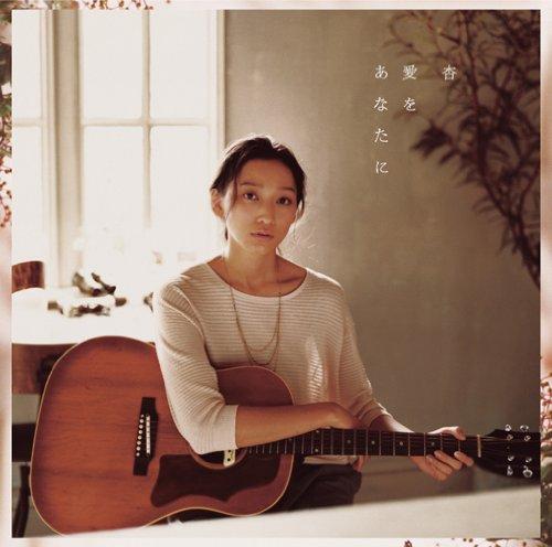 愛をあなたに(初回生産限定盤)(DVD付) - 杏