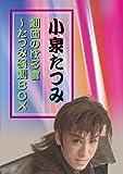 小泉たつみ 劇団のぼる會~たつみ演劇BOX~ [DVD]