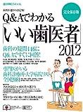 Q&Aでわかる「いい歯医者」 2012 完全保存版―歯科の疑問446にQ&Aですぐに回答! (週刊朝日MOOK)