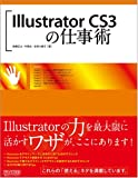 Illustrator CS3の仕事術