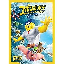 スポンジ・ボブ 海のみんなが世界を救Woo! [DVD]