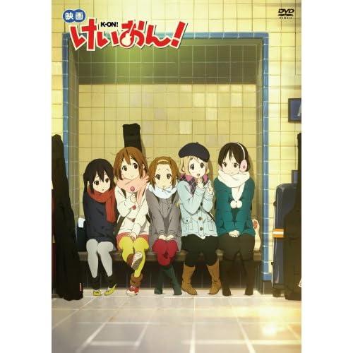 映画けいおん! (DVD 通常版) ※今だけプライス