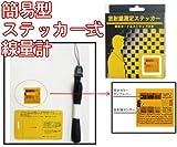手軽に放射線量を測定できる!! RADSticker 放射線測定カード