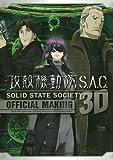 攻殻機動隊S.A.C.SOLID STATE SOCIETY 3D OFFICIAL MAKING (KCデラックス)
