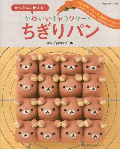かんたんに焼ける! かわいいキャラクターのちぎりパン (ブティックムックno.1250)