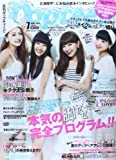 Popteen (ポップティーン) 2014年 07月号 [雑誌]