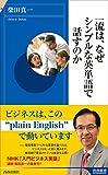 一流はなぜシンプルな英単語で話すのか 青春新書インテリジェンス