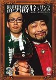 笑魂シリーズ 『髭男爵/ルネッサンス~逆に聞こう!!何が面白い!?~』 [DVD]