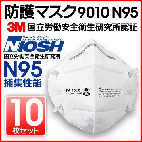 【3M社正規品】【全国送料無料】N95 9010 防護マスク 10枚セット 花粉・ウイルス・PM2.5・粉塵 本格立体マスク/3MマスクN95×10枚セット