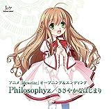Philosophyz/ささやかなはじまり