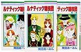 ルナティック雑技団 全3巻 完結セット (りぼんマスコットコミックス)