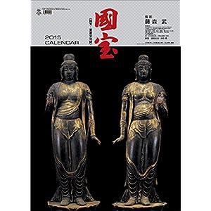 国宝(仏像) カレンダー 2015年