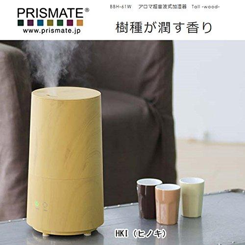 (プリズメイト)PRISMATE アロマ超音波式加湿器 Tall -wood-(トール-ウッド) ヒノキ [2015] BBH-61W-HKI/【hw】 prima-003