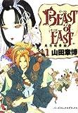 BEAST of EAST 1 (バーズコミックスデラックス)