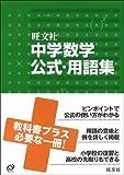 中学数学公式・用語集 (中学用語集)