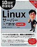 10日でおぼえるLinuxサーバー入門教室 CentOS対応 (10日でおぼえるシリーズ)