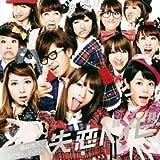 失恋ベイビー [Single, Maxi] / 藤森慎吾とあやまんJAPAN (CD - 2011)