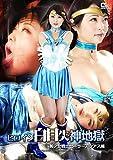 ヒロイン白目失神地獄 美少女戦士セーラーアクアス編 [DVD]