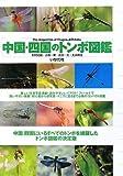 中国・四国のトンボ図鑑