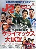 J2マガジン(43) 2016年 10 月号 [雑誌]: 月刊サッカーマガジン 増刊