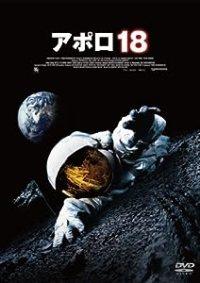 アポロ18 -APOLLO 18-